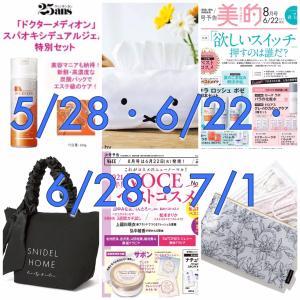 ★【5/28〜7/1】豪華付録付き雑誌の発売日まとめ