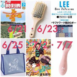 ★【6/21〜7/7】豪華付録付き雑誌の発売日まとめ