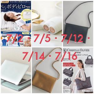 ★【7/2〜7/16】豪華付録付き雑誌の発売日まとめ【ムック本】