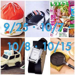★【9/25〜10/15】豪華付録付き雑誌の発売日まとめ