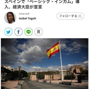 世界が動き出した!ついにスペインがベーシックインカム導入!