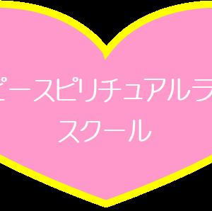 愛の循環~ぷちハピスピスクール講座のご案内