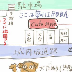cafe style益子陶器市 場所です☆