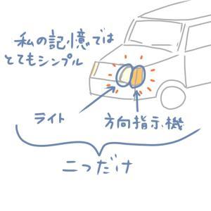 車のライトの変化