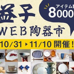 明日より「益子web陶器市」が始まります☆