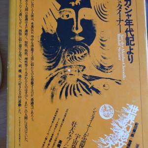 シュタイナーの霊界通信・東洋の叡智と西洋の無知