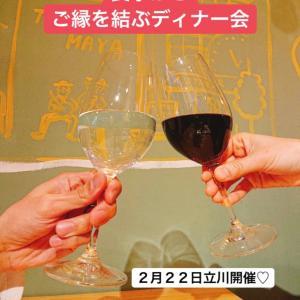 立川開催!大人の婚活ディナー会!残2名さま♡