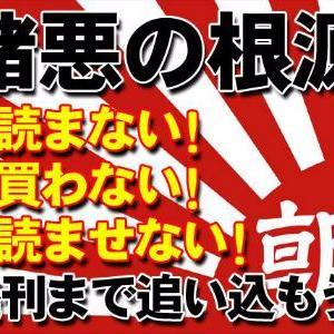 朝日新聞、45歳以上の「早期退職」募集…退職金の「驚きの金額」