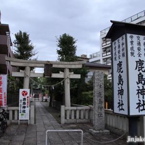 鹿島神社  模原市南区上鶴間本町
