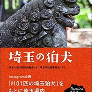 狛犬本の紹介 「埼玉の狛犬」