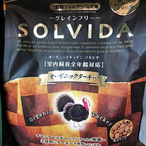 ソルビダの新商品