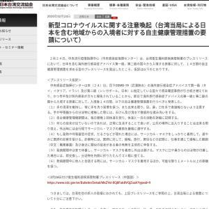 【雑談】台湾、事実上の在宅隔離政策  判断が遅いANAとピーチ  おかしい日本政府