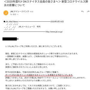【日本航空】やはり来ました救済措置
