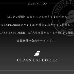 【JAL】新会員制度『Class Explorer』 への招待状が届きました