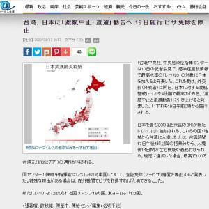 【台湾】日本との往来禁止  もう近場で行ける国がない