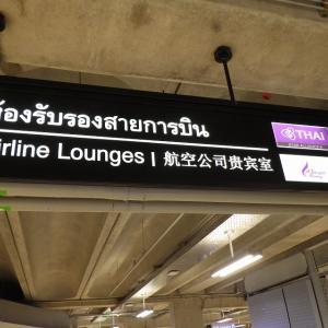 【スワンナブーム空港】バンコクエアウェイズ 国内線ラウンジ