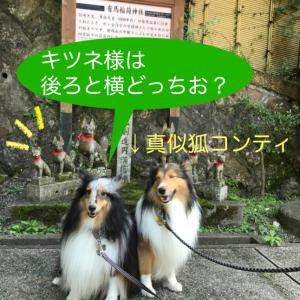 有馬稲荷神社〜温泉街散策