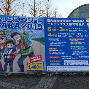 フィッシングショー大阪2019に行ってきた
