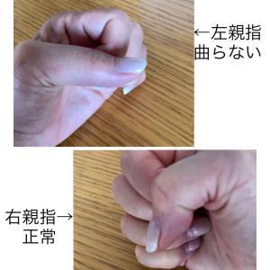 親指〜〜腰〜〜