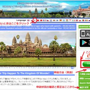 カンボジアe-Visa申請ガイド(アライバルVisaの列に並ばずにサクッと入国しよう!)