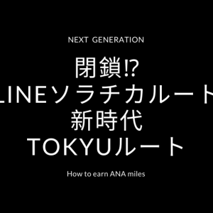 ANAマイルを貯める新しいルート TOKYUルートの解説