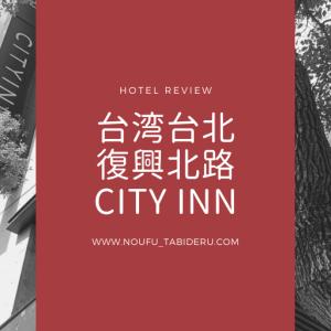 台北おすすめホテル「シティイン復興北路店」