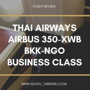 【搭乗記】タイ航空ロイヤルシルククラス。運航スケジュールになかった最新機材A350搭乗