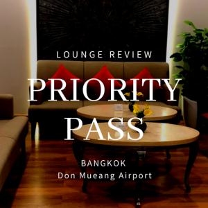 バンコク・ドンムアン空港で使えるプライオリティパス・ラウンジ