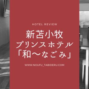 本家のプリンスホテルじゃないけど超コスパとサービス良い新苫小牧プリンスホテル「和〜なごみ」滞在記