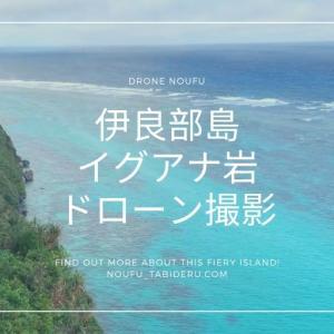 グーグルマップに載っていない絶景スポット。伊良部島イグアナ岩