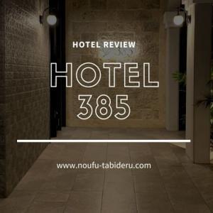 【滞在記】宮古島の繁華街平良の新築ホテル「385」