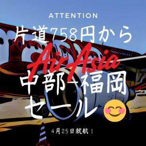 エアアジアジャパンの新規就航路線 中部-福岡。就航記念セールも