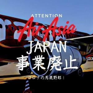 エアアジアジャパン事業廃止で今後のセントレアの行方は