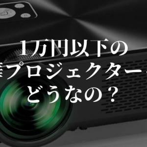 1万円以下の中華プロジェクターとFirestickTVの組み合わせは最高