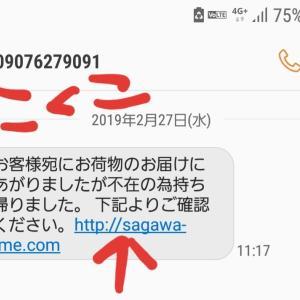 佐川急便からのショートメールに注意!うちにも届いた詐欺画像紹介。
