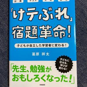 『けテぶれ』宿題革命!