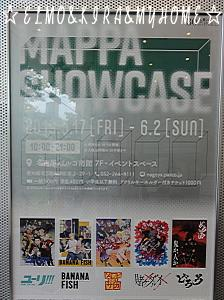 MAPPA展in名古屋へ行ってきました!
