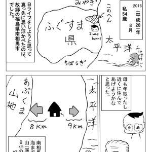 【ぼくのBライフ13】「土地探し(福島県南相馬市)(1)」