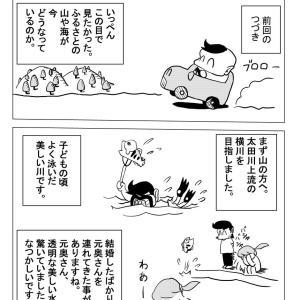 【ぼくのBライフ14】「土地探し(福島県南相馬市)(2)」