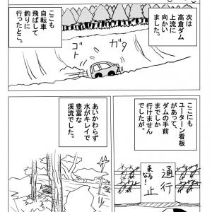 【ぼくのBライフ15】土地探し(福島県南相馬市)(3)