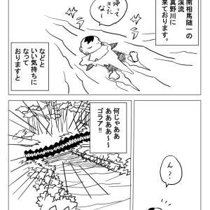 【ぼくのBライフ17】土地探し(福島県南相馬市)(5)