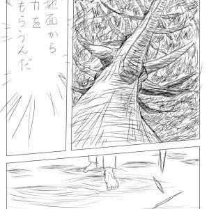 【絵コンテ第九稿】ソラの拳(198~203頁)