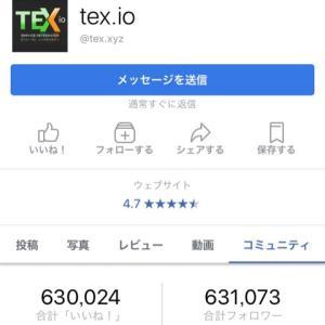 約63万人フォロワーLending系ICO    -Tex.io-