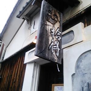 京都「拾得」