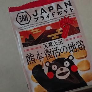 湖池屋JAPANフライドポテト天草大王~熊本復活の地鶏