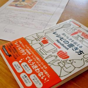 プロの校閲者に学ぶ「レシピの書き方 通信添削講座」