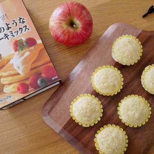 「ケーキのようなホットケーキミックス」でりんごのふわふわ蒸しケーキ