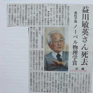 ノーベル物理学賞受賞益川敏英さん死去