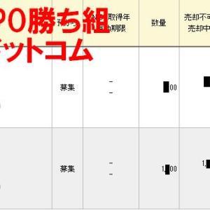 IPOゼネテック 複数当選! 関通は100株当選!
