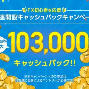 取引無しで合計3000円ゲット ログインで1000円+入金で1000円・・・さらに